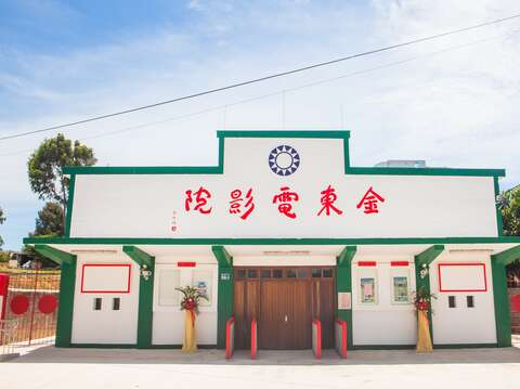 Jindong Movie Theater